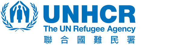 聯合國難民署標誌
